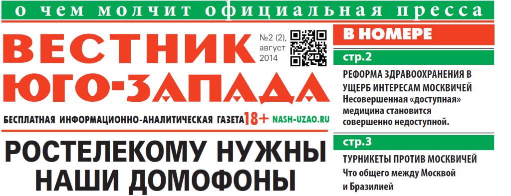 Вестник Юго-Запада Август 2014